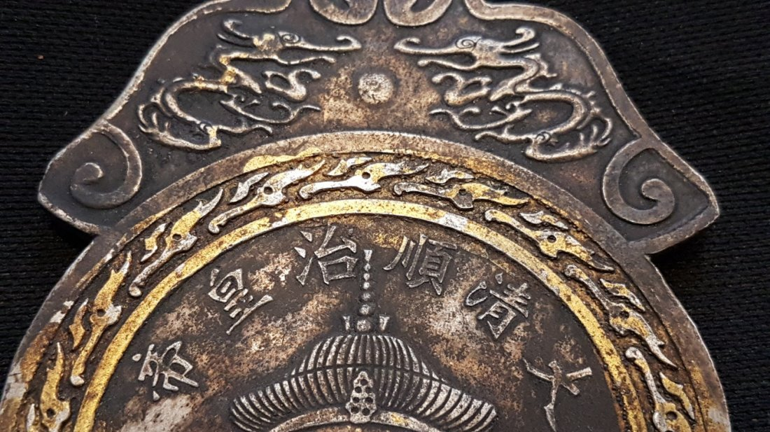 Chinese Qing dynasty Medal , 17C Shunzhi Emperor - 3