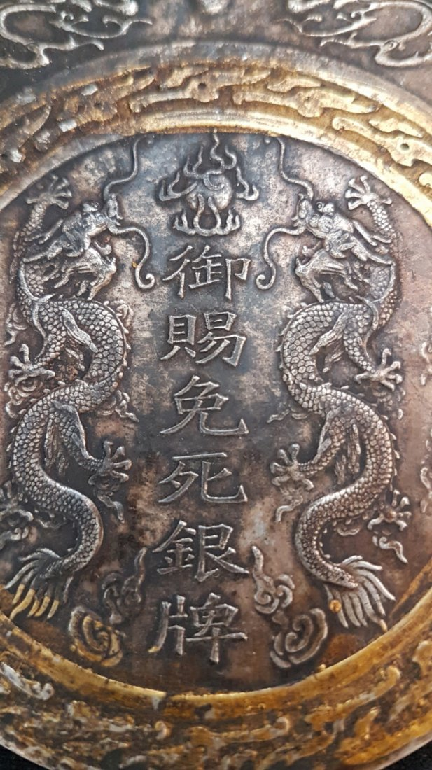 Chinese Qing dynasty Medal , 17C Shunzhi Emperor - 5