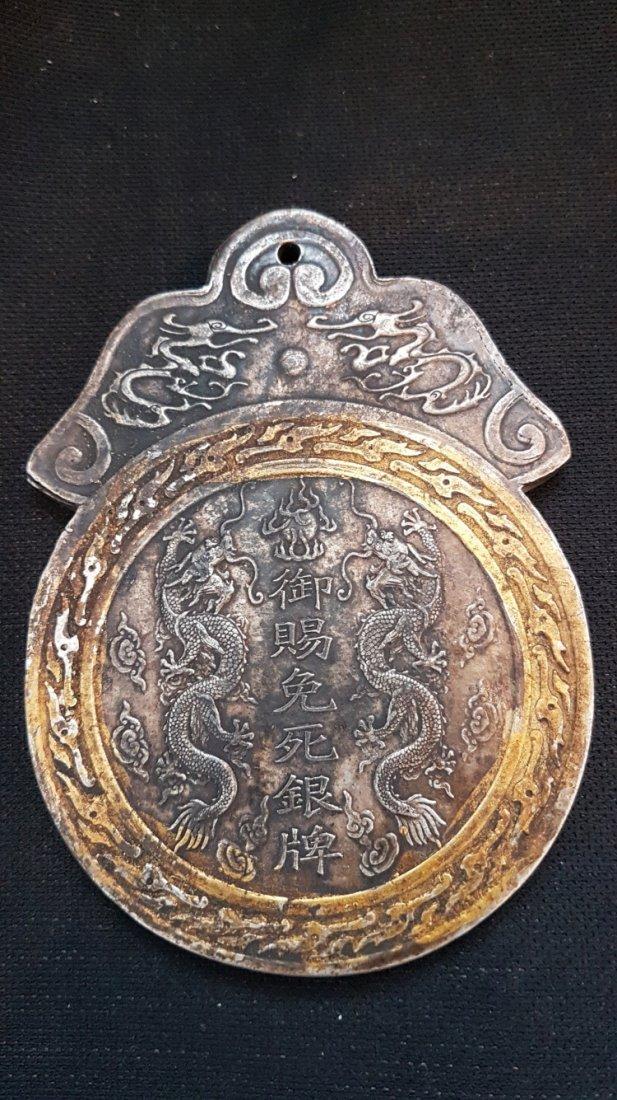 Chinese Qing dynasty Medal , 17C Shunzhi Emperor - 7