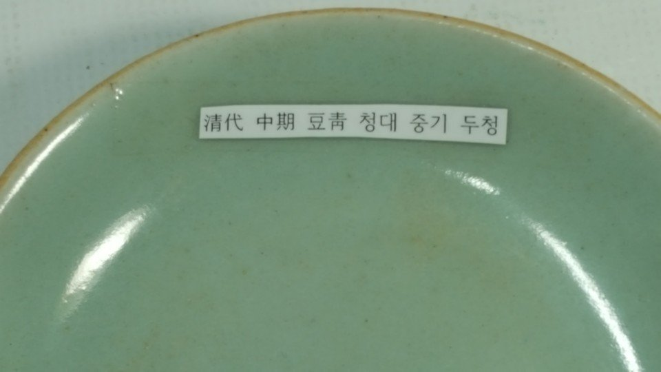 Chinese porcelain plate from JiaQing period - 3