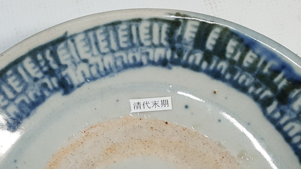 Chinese small blue plate Qing dynasty - 3