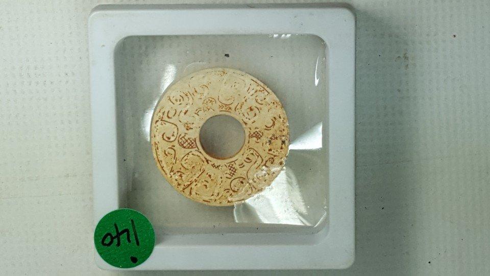 Chinese Jade Artifact Accessory - 5