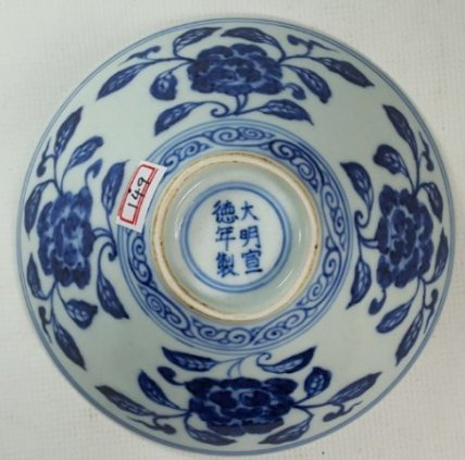 Chinese Blue and White Porcelain Bowl Handpainted - 4