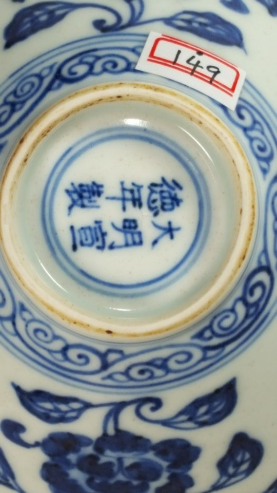 Chinese Blue and White Porcelain Bowl Handpainted - 7