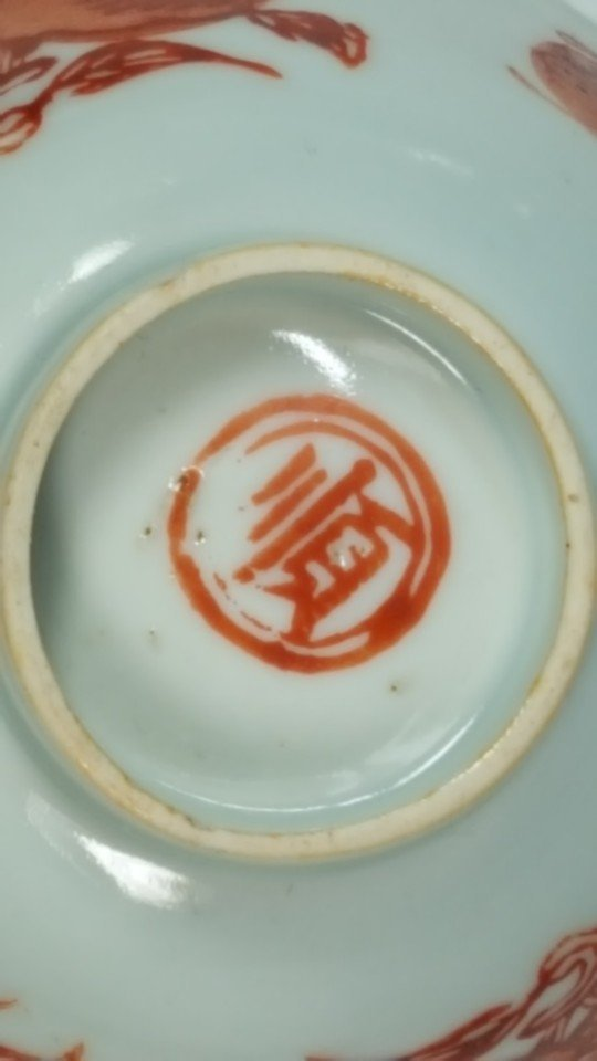 Chinese red and white porcelain tea cup with lid - 8