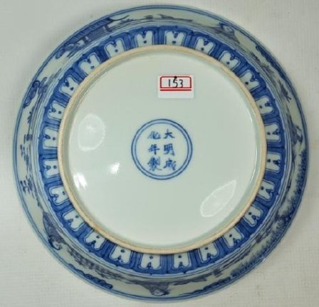 Chinese blue and white porcelain plate Ming - 2