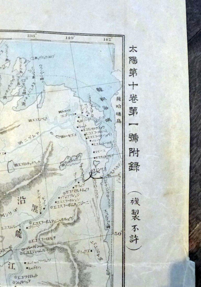 Japanese Korean Old Map - 3