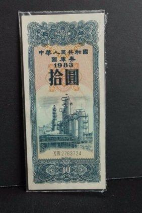 1983 China Government Bond Note Shi Yuan