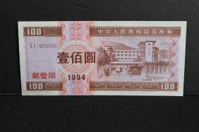 1994 China Government Bond Note 100 Yuan