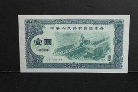 1982 China Government Bond Note Yi Yuan