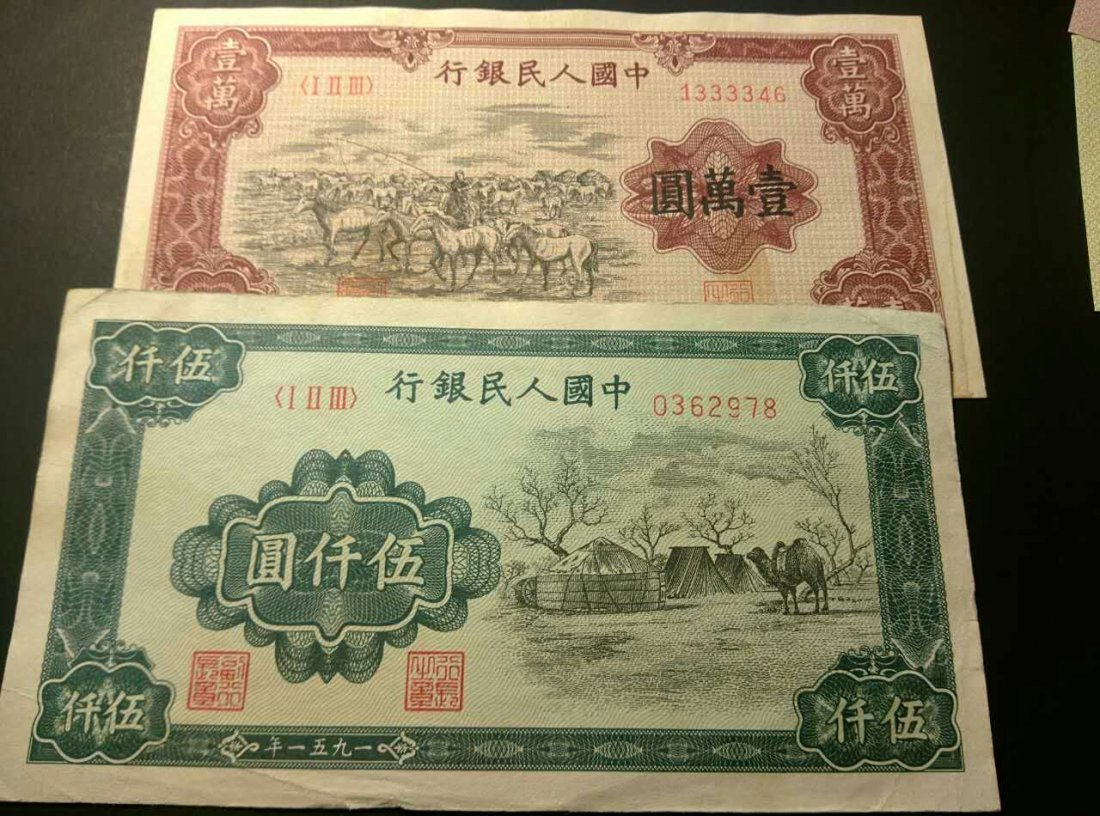 A set of Asian paper money - 3
