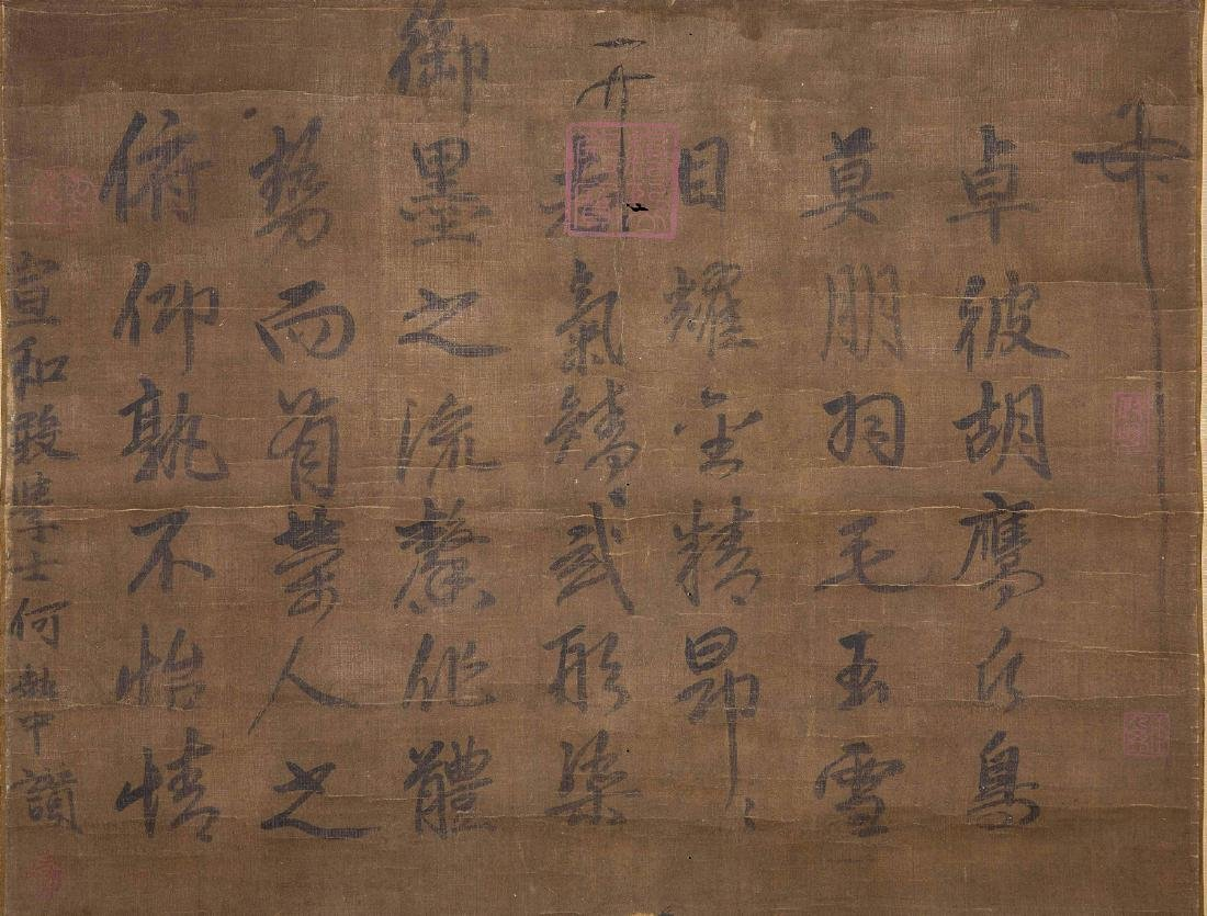 Chinese water color painting on silk scroll. - 4