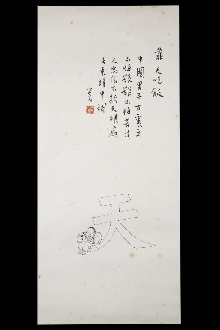 Chinese calligraphy on paper scroll, attributed to Pu