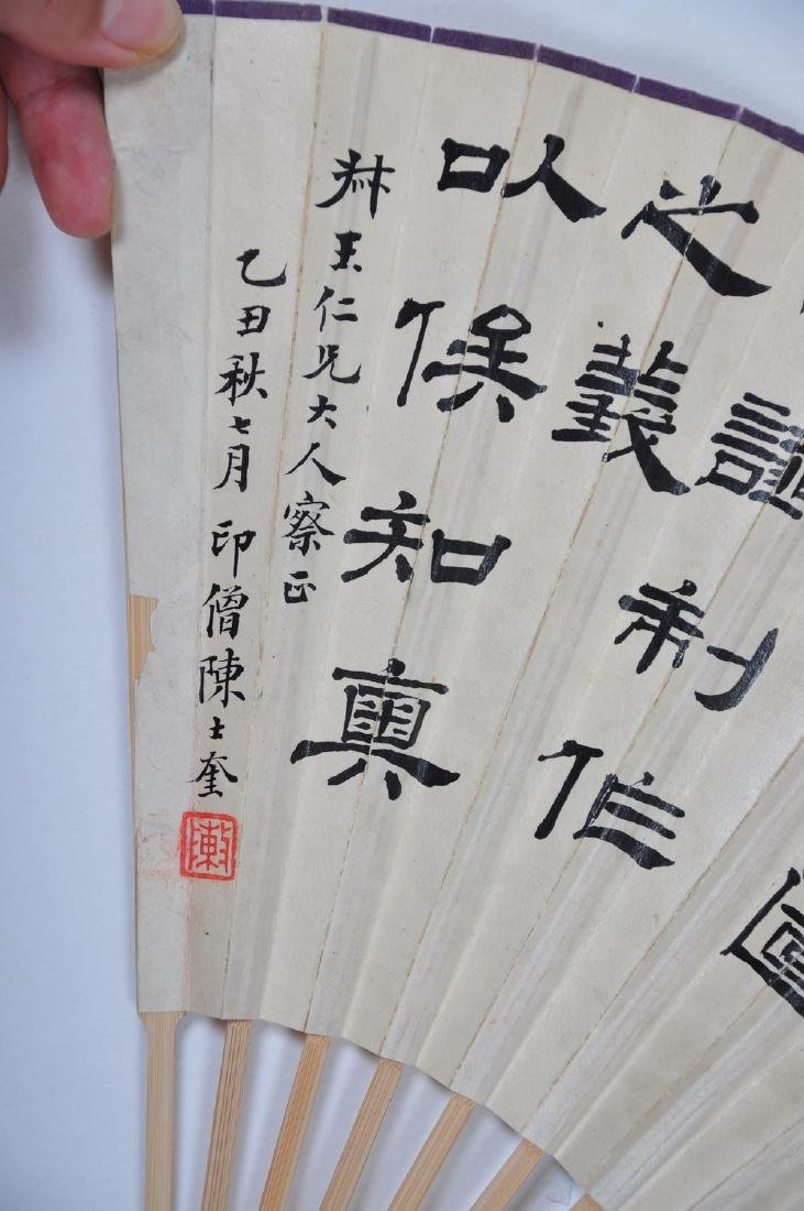 Chinese water color painting on fan, attributed to Zhou - 5