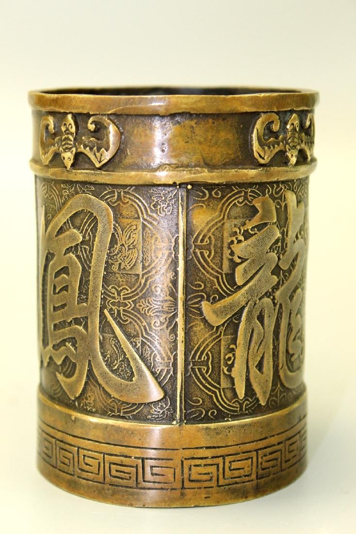 Chinese Brass/Bronze Brush Pot.