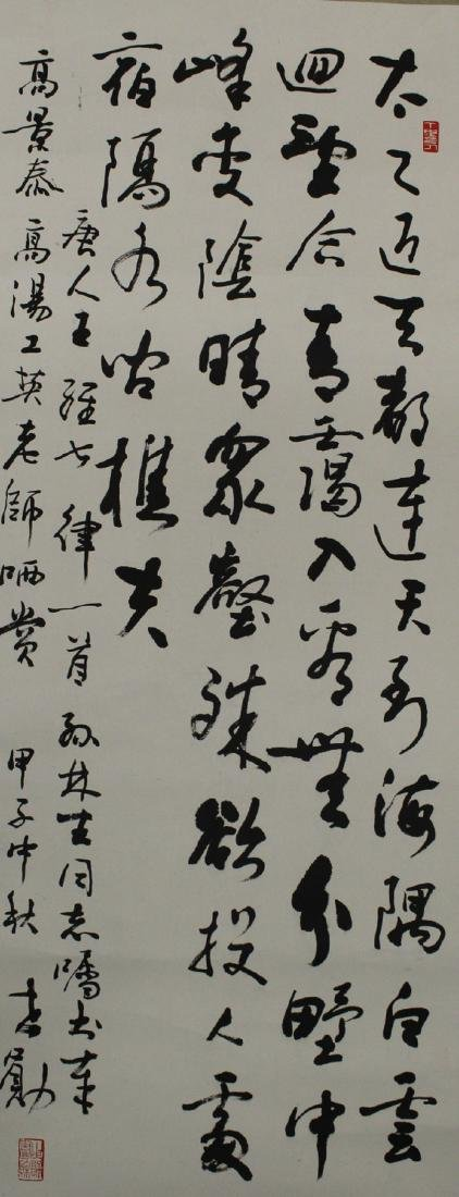 Chinese calligraphy on paper scroll. (s11)