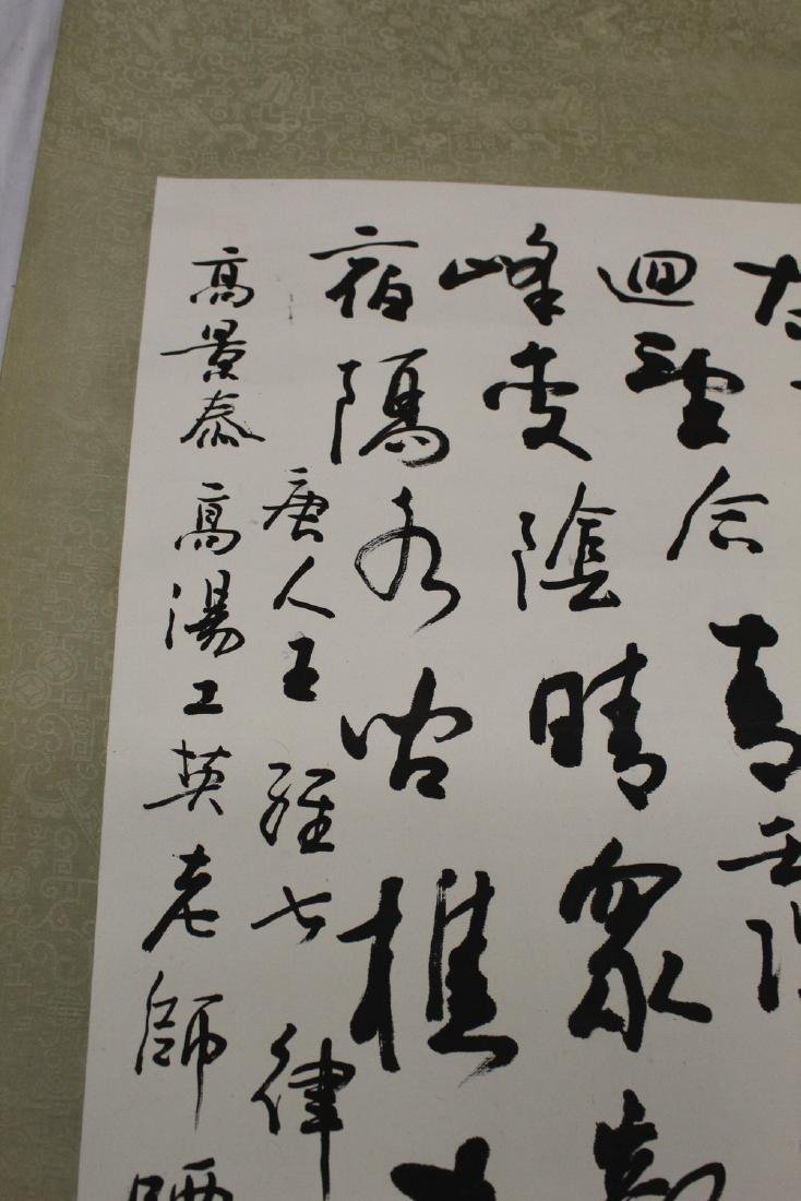 Chinese calligraphy on paper scroll. (s11) - 3