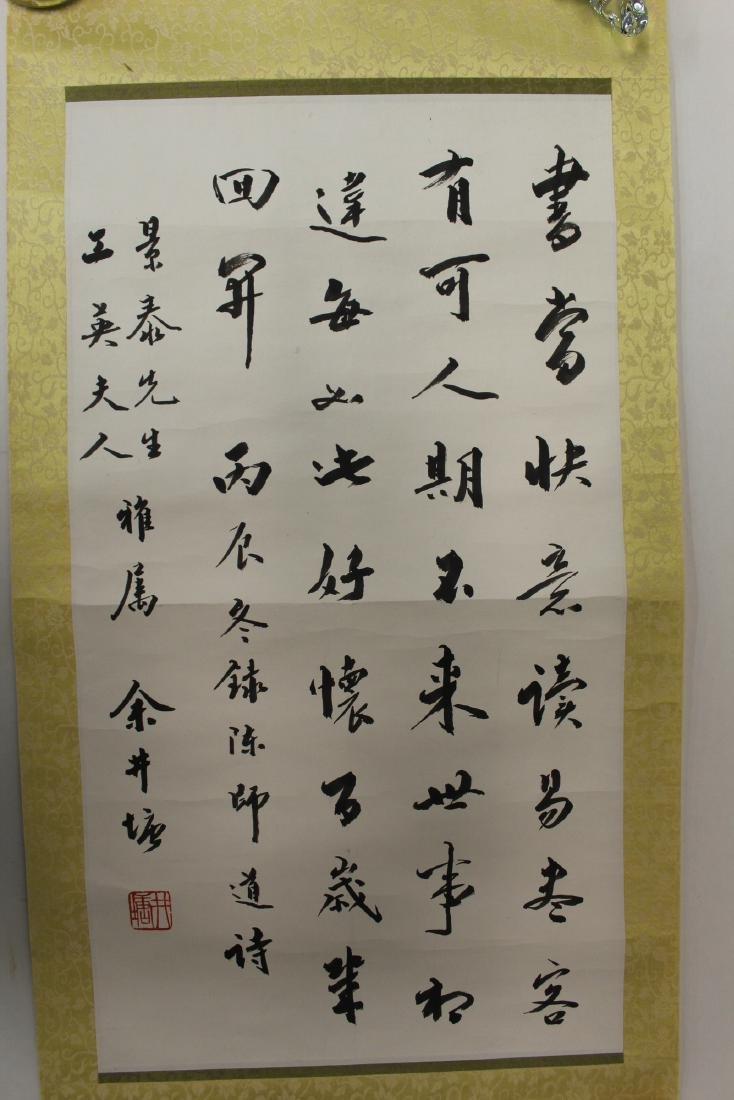 Chinese calligraphy on paper Scroll.