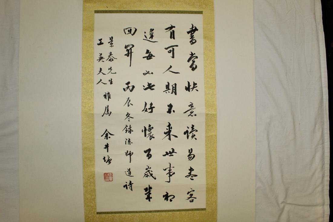 Chinese calligraphy on paper Scroll. - 2