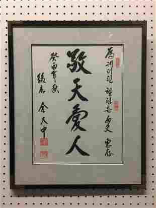 Korean calligraphy by the former President.