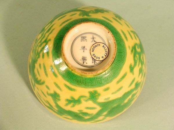 11B: A Chinese green and yellow dragon bowl, Kangxi (16