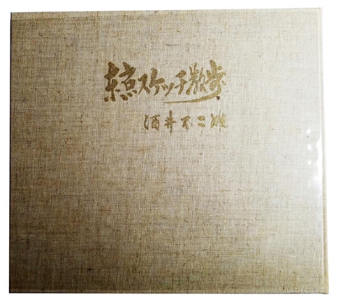 Fujio Sakai: Tokyo Sketch Sampo. 1967, 1st Ltd Edition - 2