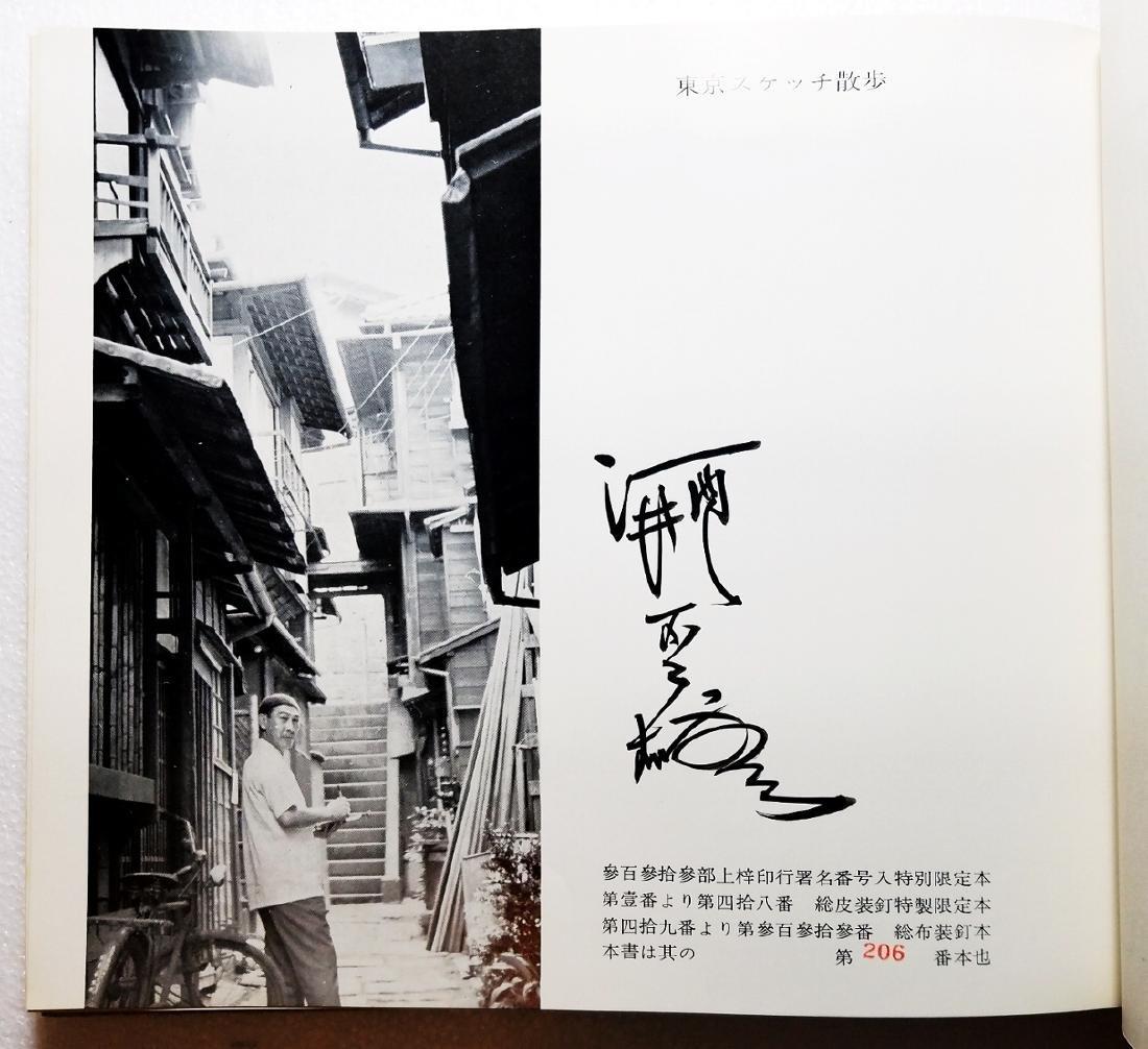 Fujio Sakai: Tokyo Sketch Sampo. 1967, 1st Ltd Edition - 3
