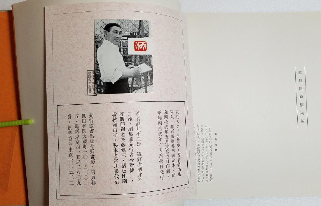 Fujio Sakai: Tokyo Sketch Sampo. 1967, 1st Ltd Edition - 4