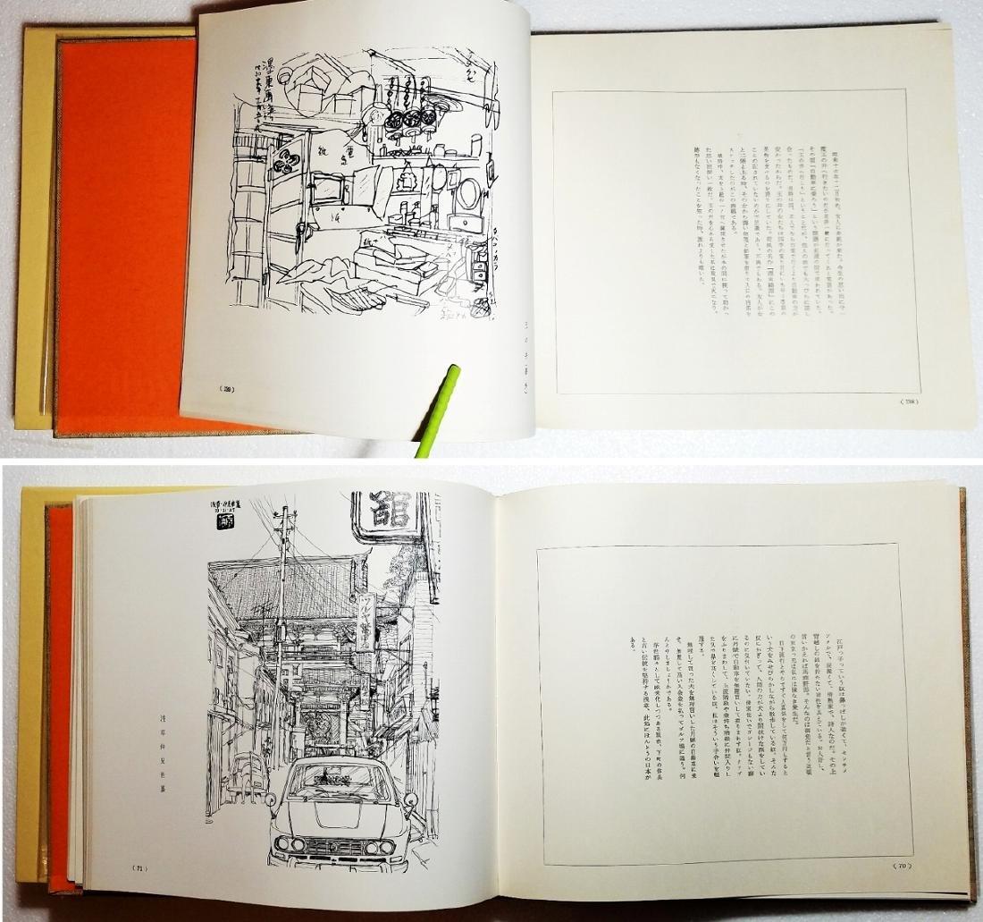Fujio Sakai: Tokyo Sketch Sampo. 1967, 1st Ltd Edition - 5
