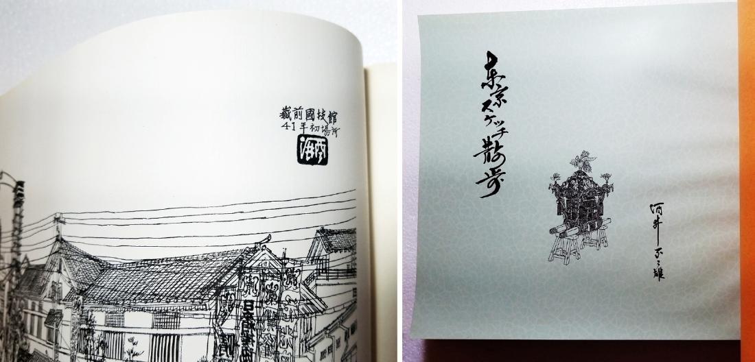Fujio Sakai: Tokyo Sketch Sampo. 1967, 1st Ltd Edition - 6