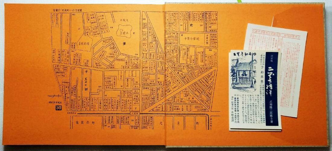 Fujio Sakai: Tokyo Sketch Sampo. 1967, 1st Ltd Edition - 8