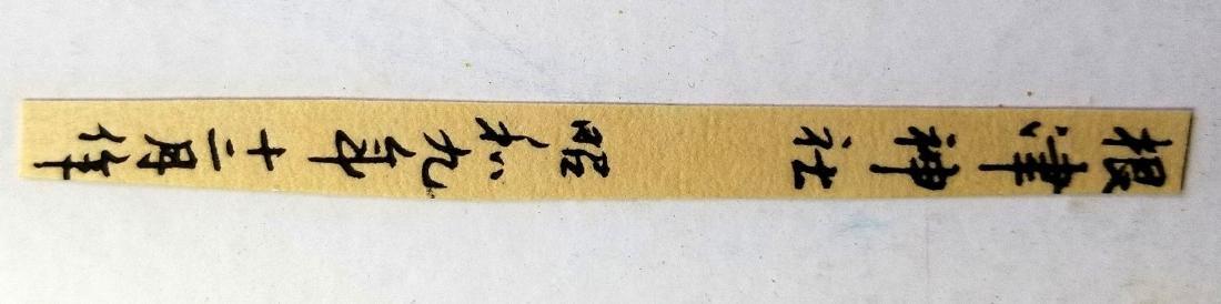 Tsuchiya Koitsu: Snow at Nezu Shrine. 1934 Shin Hanga - 4