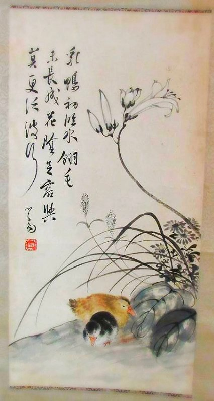 Chinese Decorative Scroll Landscape Painting with Ducks - 2
