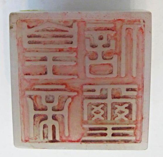 Chinese Jade Seal Chop with Dragon - 6