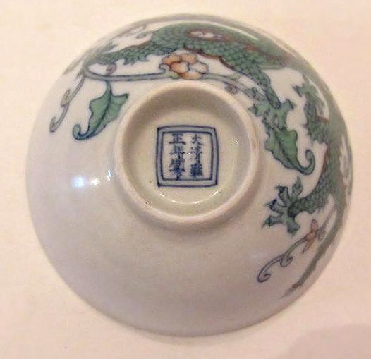 Chinese Porcelain Dragon Bowl - 5