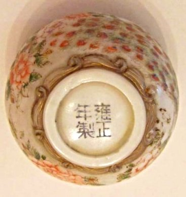 Chinese Peking Glass Bowl with Peacock and Floral Motif - 6