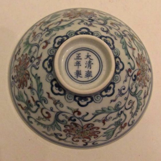 Blue and White with Polychrome Overglaze Porcelain Bowl - 4