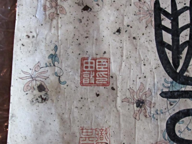 Chinese Scroll Painting with Seal Script Calligraphy - 10
