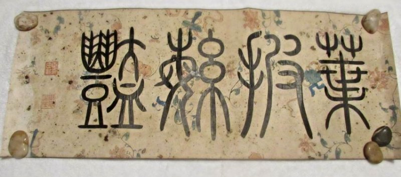 Chinese Scroll Painting with Seal Script Calligraphy