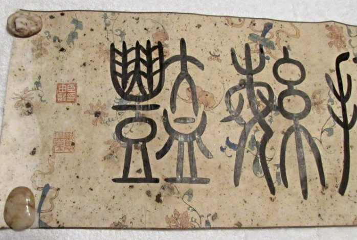 Chinese Scroll Painting with Seal Script Calligraphy - 2