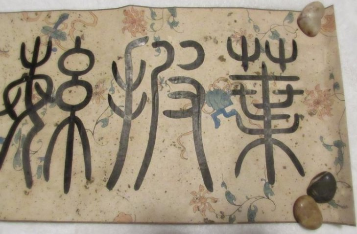 Chinese Scroll Painting with Seal Script Calligraphy - 3