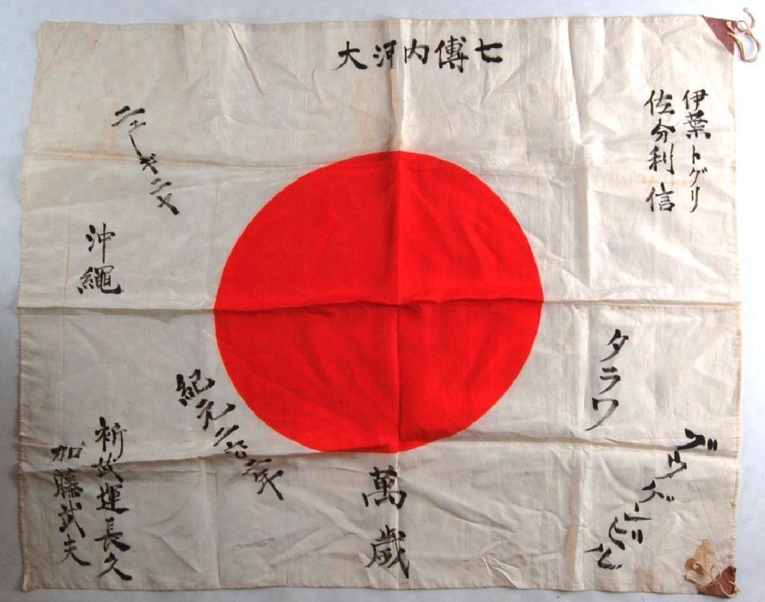 WW2 Japanese Silk Prayer Flag