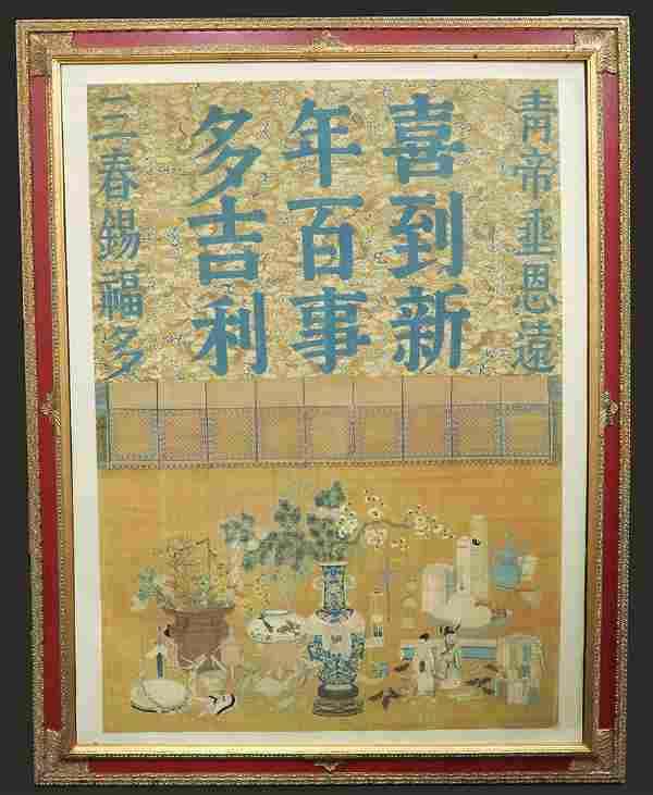 Chinese Silk Brocade Panel Qing Dynasty, 17th/18th Cent