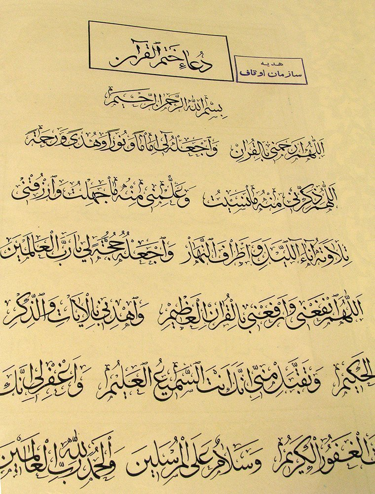 Antique Quran Commissioned by the Shah of Iran - 4