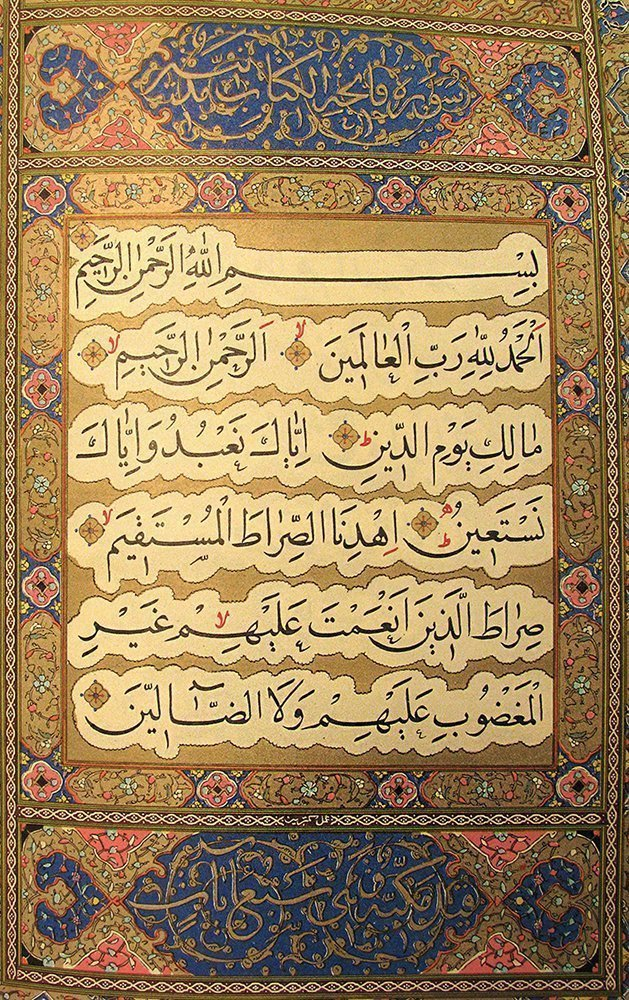 Antique Quran Commissioned by the Shah of Iran - 7