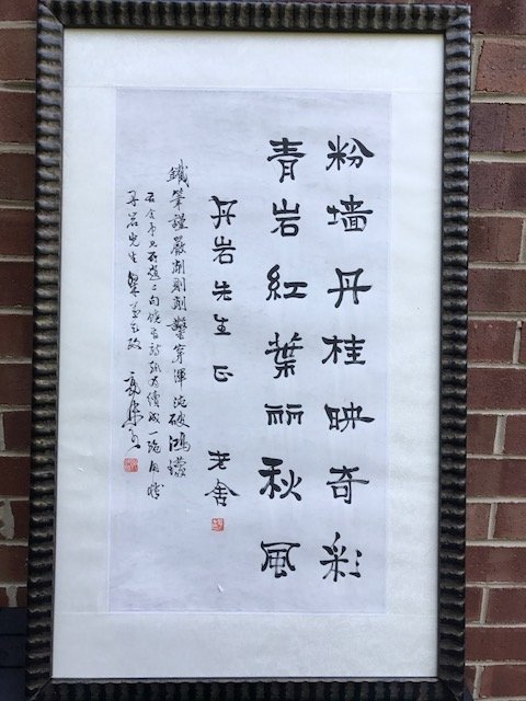 Framed Chinese Calligraphy by Lao She & Guo Moruo