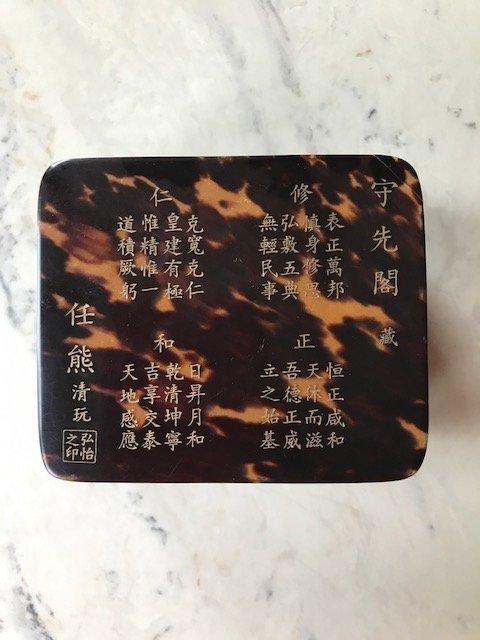 Antique  Chinese Tortoise Shell Box
