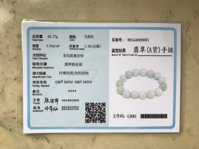 "Chinese Certified Natural ""A"" Jadeite Bead Bracelet - 3"
