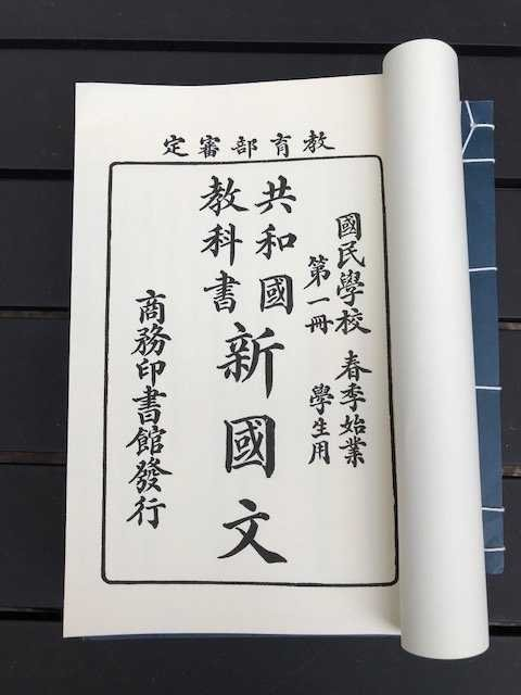 A Set-Chinese Republic Period Primary School Text books