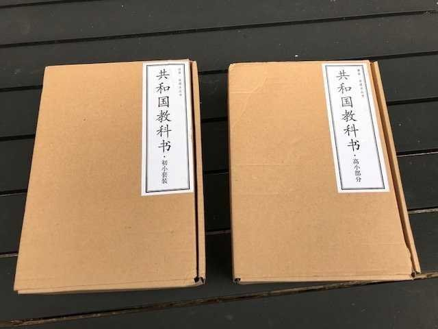 A Set-Chinese Republic Period Primary School Text books - 4